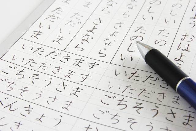 ボールペン習字の写真
